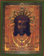 Christ Made Without Hands--Russian Silk Icon