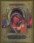 Kazan, Mother of God - Russian Silk